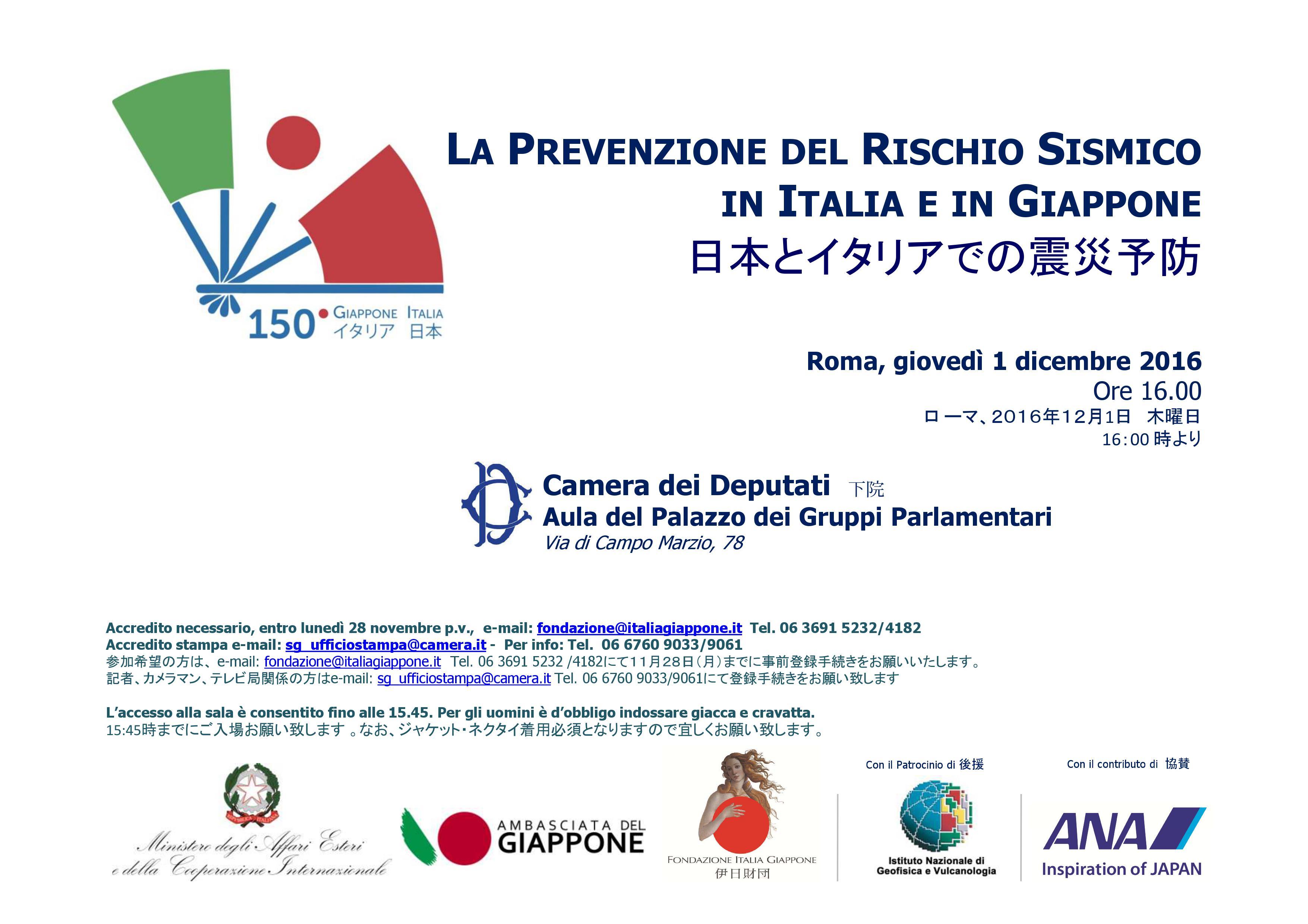 Ambasciata del giappone in italia for Presenze camera deputati